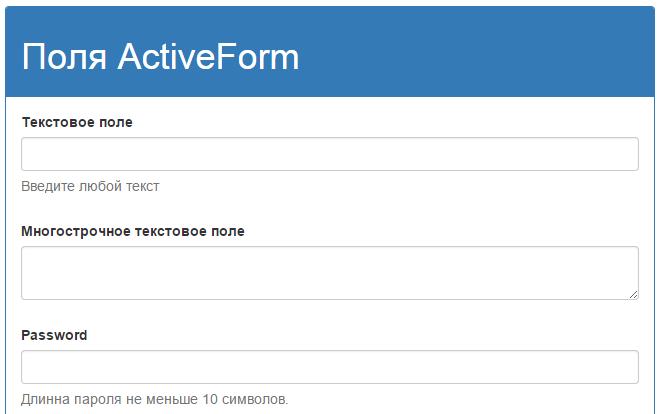Yii2: поля ActiveForm | p0vidl0 info